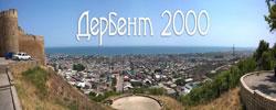 Дербент - 2000 лет